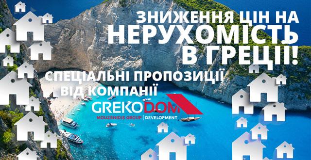Спеціальні пропозиції на нерухомість в Греції, знижки до 60%!
