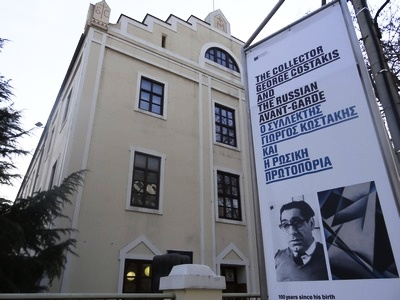 State Museum of contemporary art in Thessaloniki prepares for Greece and Russia cross year