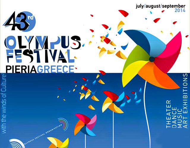 Международный фестиваль Олимпа 2014