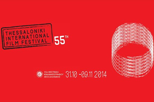 55-й Международный кинофестиваль в Салониках