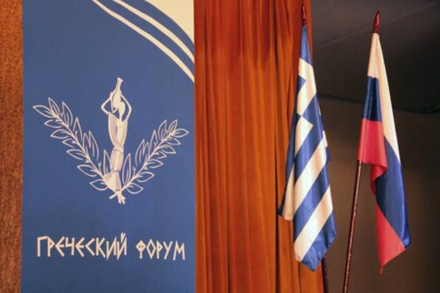 Греческий Форум 2014