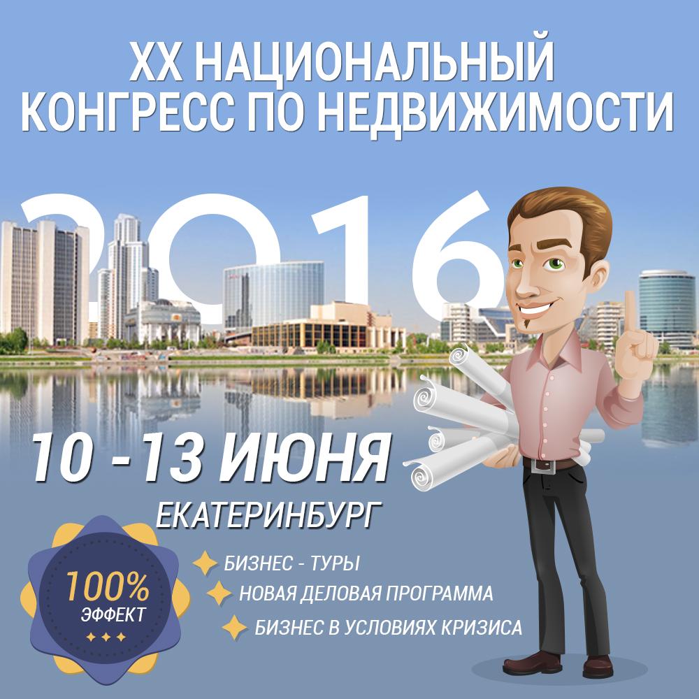 """Grekodom Development занял первое место в номинации """"Лучшая брокерская компания на рынке зарубежной недвижимости 2016""""!"""