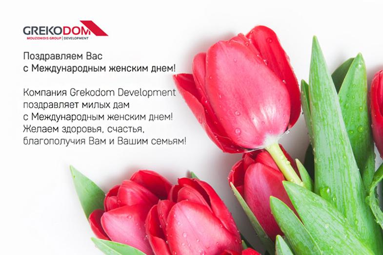 С 8 марта!С Международным женским днем!