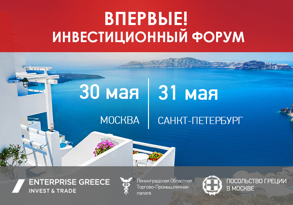 We invite you to the forum «Investment opportunities in the sectors of tourism and real estate in Greece, and the program of the Greek Golden Visa»