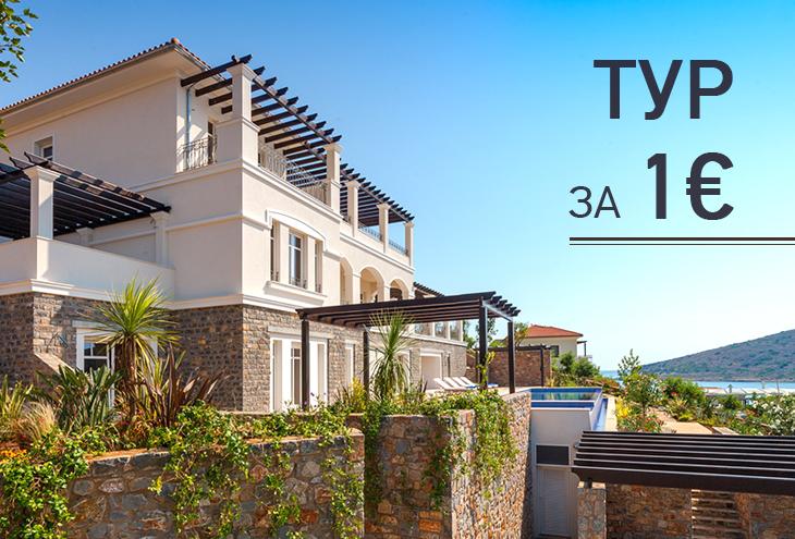 Тур в Грецию за недвижимостью мечты за 1 евро! Выгодные условия!
