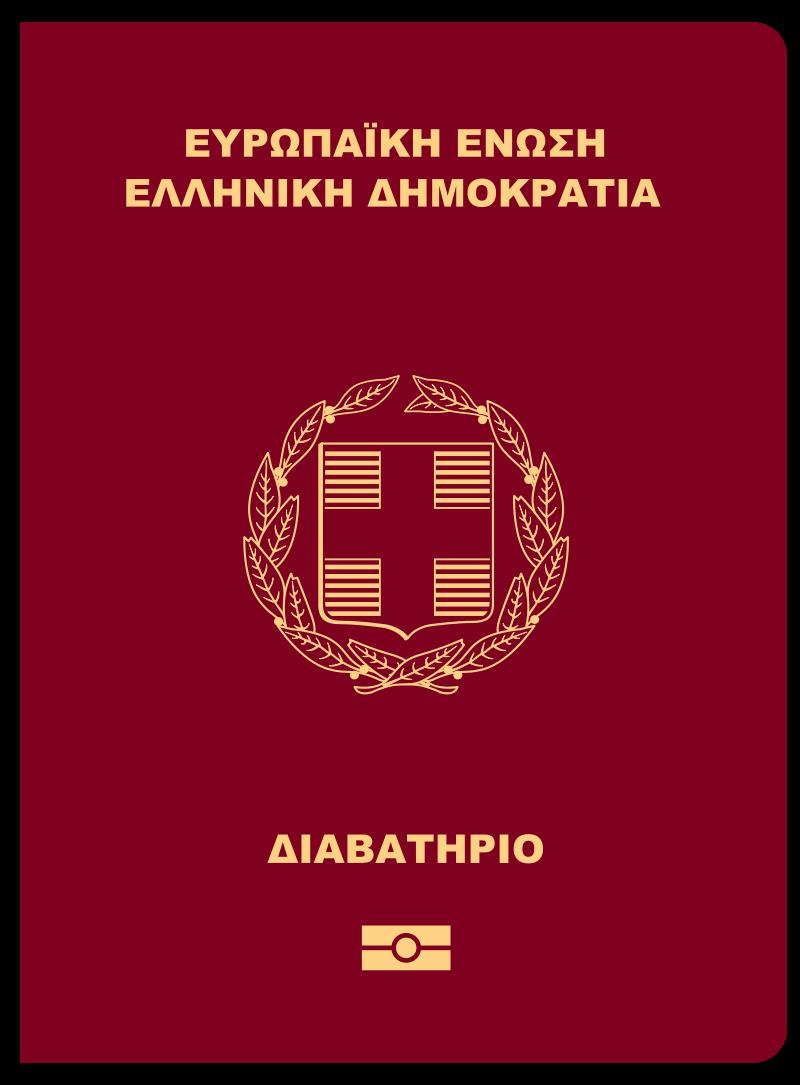 Паспорт Греції дозволяє відвідати 153 країни без візи