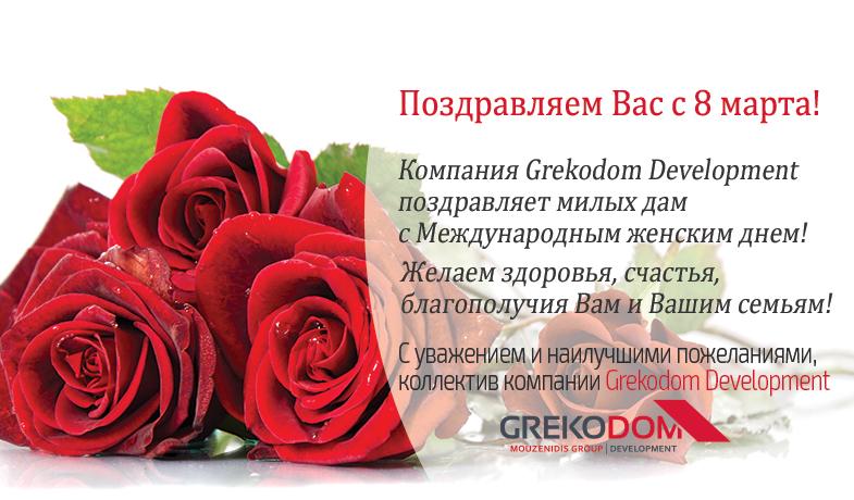 С Международным женским днем! С 8 марта!
