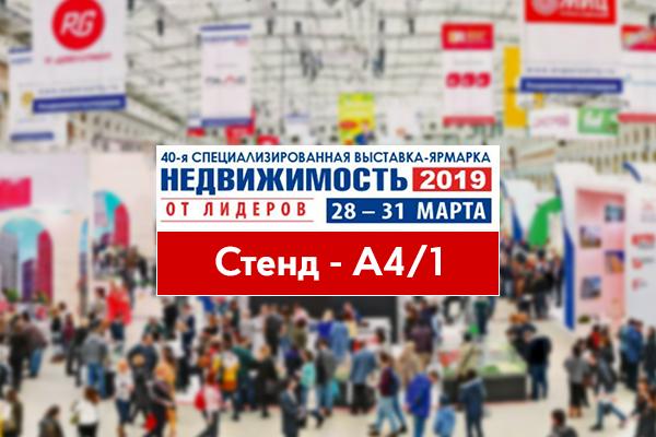 40-ая выставка-ярмарка «Недвижимость от лидеров» в Гостином дворе, Москва