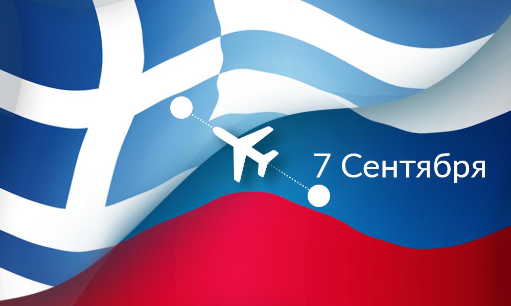 С 7 сентября россияне смогут путешествовать в Грецию