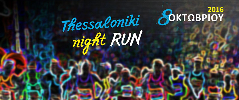 "Ellinair is ""Running"" In The 5th Annual Thessaloniki Half-Marathon"