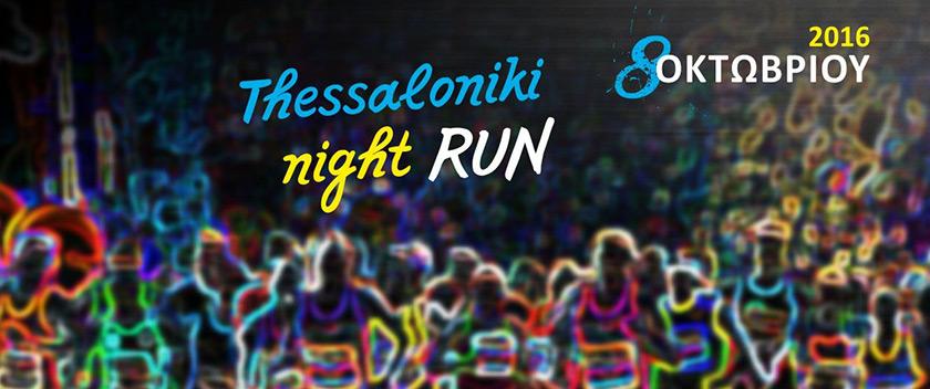 "Ellinair is ""Running"" In The 5th Annual Thessaloniki Half-Marathon"