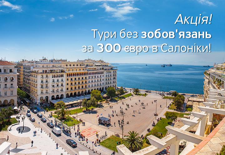 Тури без зобов'язань за 300 євро в Салоніки!