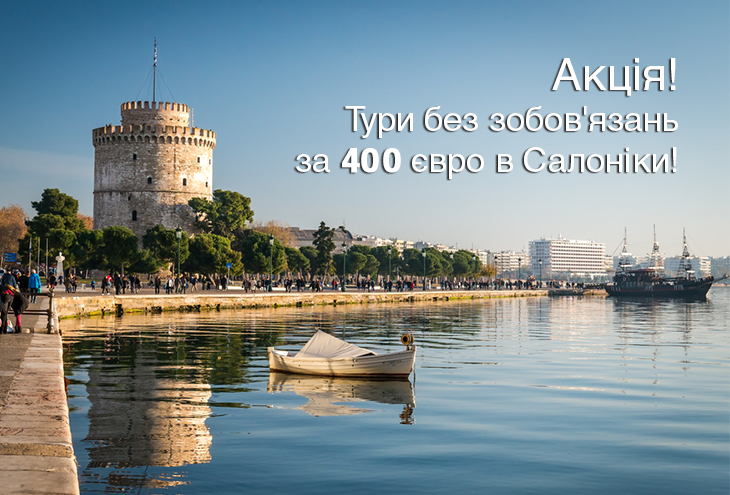 Тури без зобов'язань за 400 євро в Салоніки!
