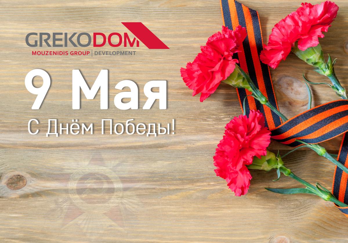 """Праздник 9 мая """"День Победы"""""""