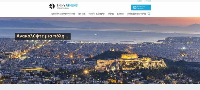 Trip2Athens, New Webportal Is Athens Official Electronic City Guide