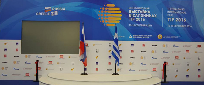 Η Ρωσία στην 81η Διεθνή Έκθεση Θεσσαλονίκης