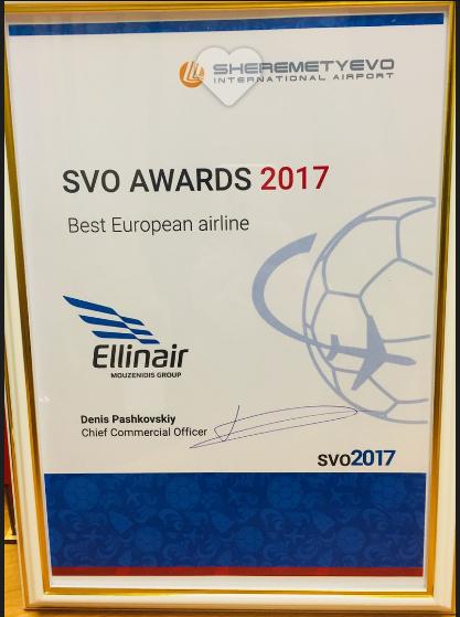 Авиакомпания Элинейр стала лучшей европейской авиакомпанией в 2017 году!