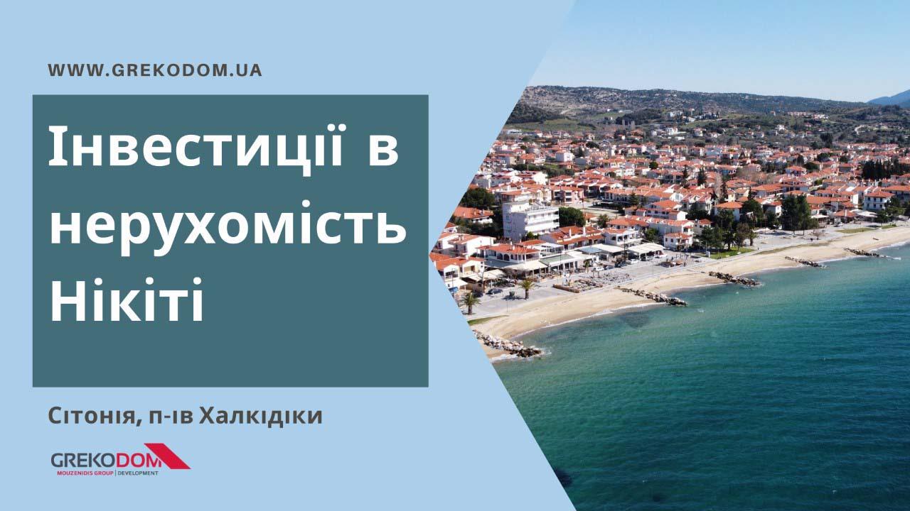 Інвестиції в Нікіті, Сітонія, Халкідіки. Переваги і особливості