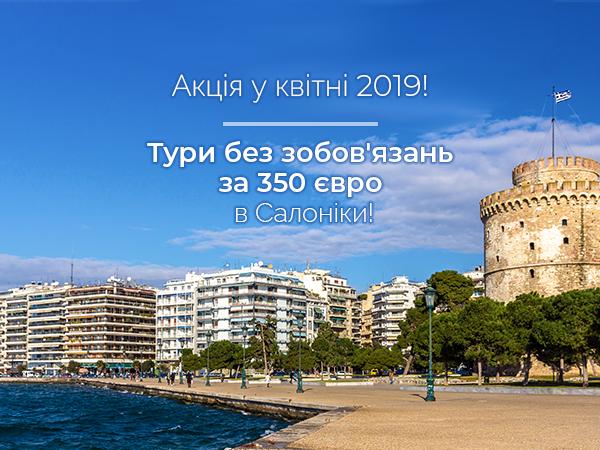 Акція у квітні 2019! Тури без зобов'язань за 350 євро в Салоніки!