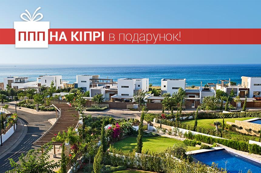 """Акція """"ППП на Кіпрі в подарунок!"""" від Grekodom Development!"""