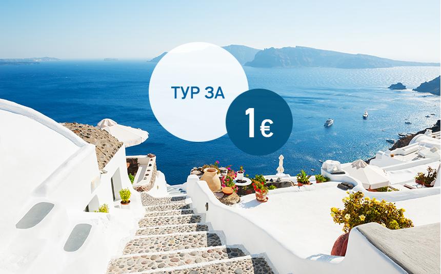 Выгодно! Тур в Грецию за недвижимостью мечты за 1 евро!