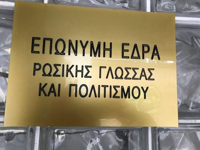 Οι φοιτητές «αγκάλιασαν» την Έδρα για τη Ρωσική Γλώσσα και τον Πολιτισμό του ΑΠΘ