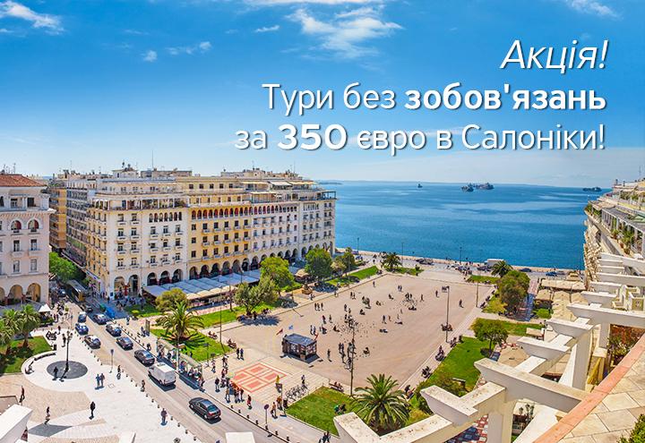 Тури без зобов'язань за 350 євро в Салоніки!