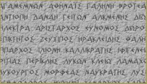 Της μόδας τα αρχαιοελληνικά ονόματα στην Αγγλία