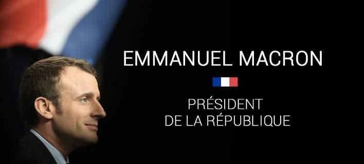 Νέος πρόεδρος της Γαλλίας ο Εμμανουέλ Μακρόν