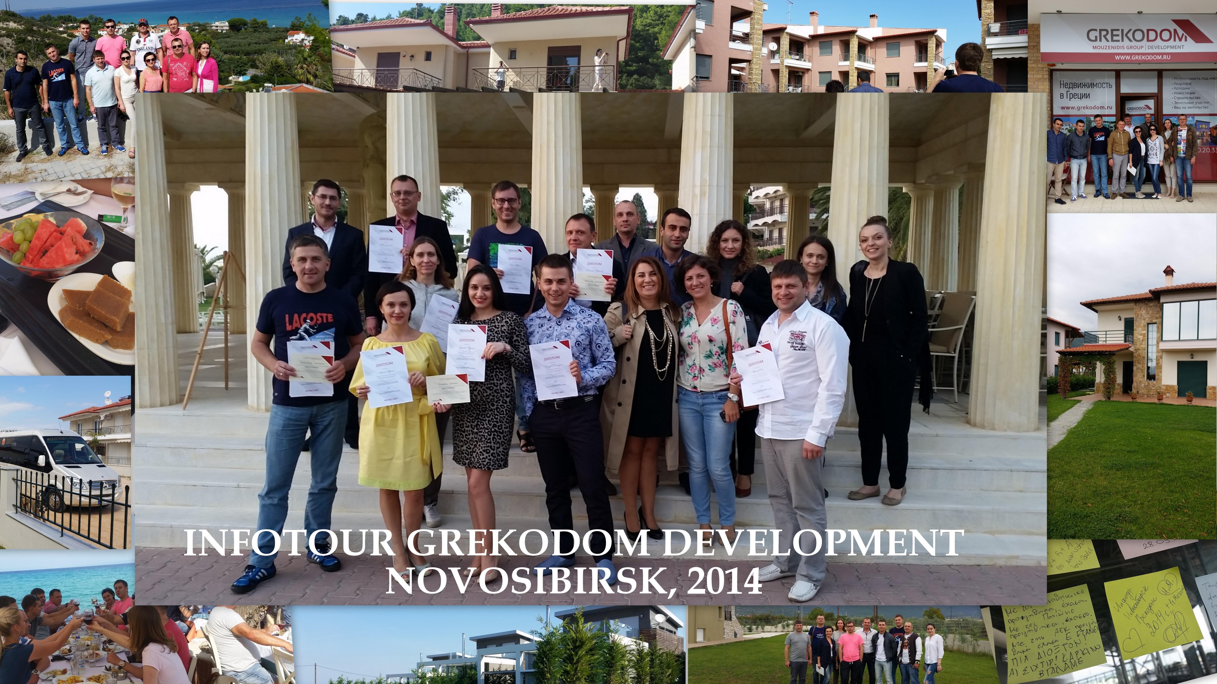 Приглашаем партнеров из Санкт-Петербурга принять участие в инфотуре от Grekodom Development!