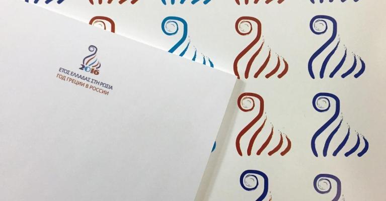 Выпуск памятной серии марок, посвященной перекрестному году Греции и России