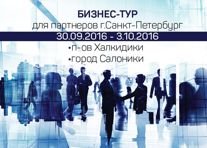 БИЗНЕС-ТУР для партнеров г.Санкт-Петербург