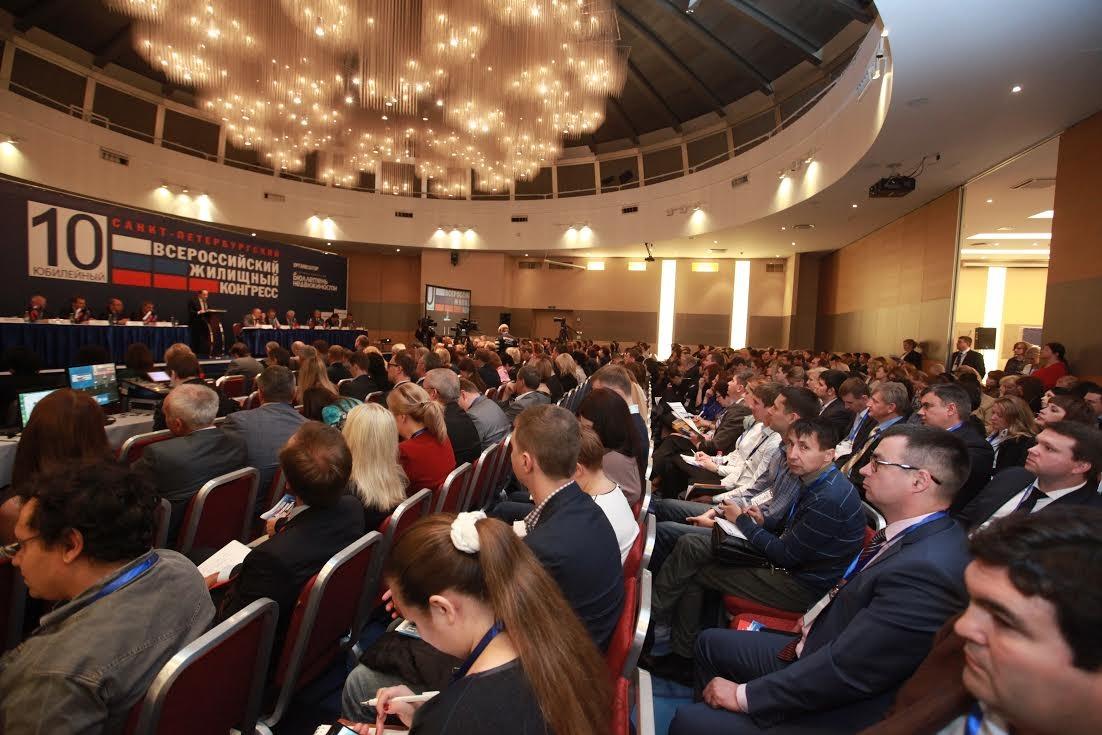 Санкт-Петербургский Всероссийский жилищный конгресс