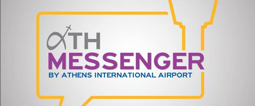 Νέα 'έξυπνη' εφαρμογή για τους επιβάτες από το Διεθνές αεροδρόμιο της Αθήνας