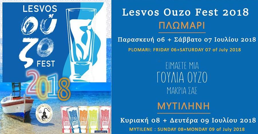 Greek Island Gets Set for Lesvos Ouzo Fest 2018