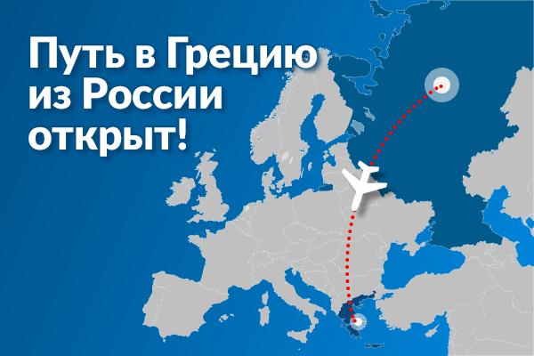 Обновленная информация по рейсам Москва - Афины - Москва