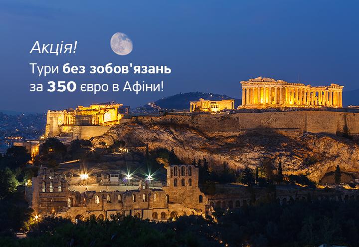 Акція в березнi 2018! Тури без зобов'язань за 350 євро в Афіни!
