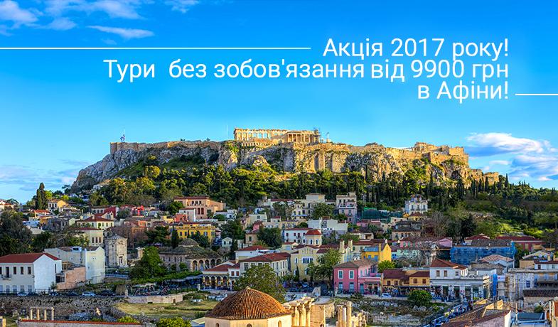 Акція 2017 року! Тури без зобов'язань в Афіни!