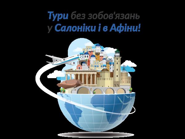Тури без зобов'язань у Салоніки і в Афіни!