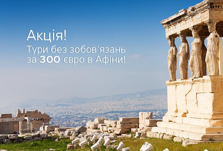 Тури без зобов'язань за 300 євро в Афіни!