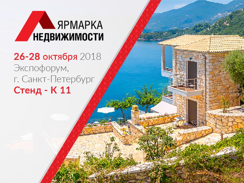 """""""Ярмарка недвижимости"""" в Санкт-Петербурге!"""