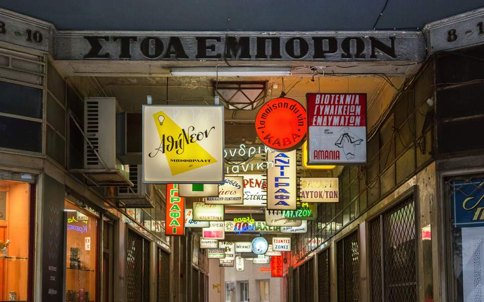 City of Athens campaign to revive Merchants' Arcade